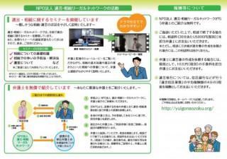 遺言・相続リーガルネットワークパンフレット(内)