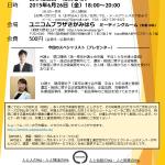 平成27年6月26日に相模原にて「わかりやすい!弁護士監修のショートムービーを使った遺言・相続セミナー」を開催いたします。