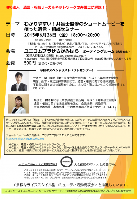 平成27年6月26日開催「わかりやすい!弁護士監修のショートムービーを使った遺言・相続セミナー」
